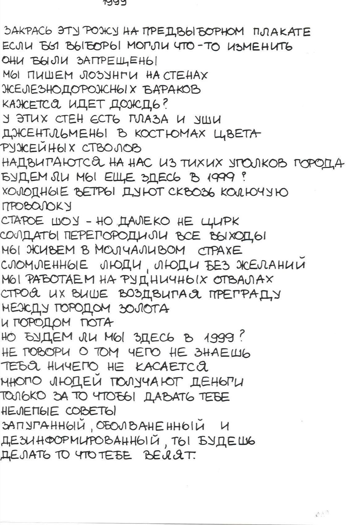 Wtf sjambok music for Small room karen zoid lyrics